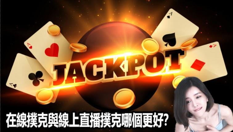 在線撲克與線上直播撲克哪個更好?