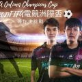 FIFA Online 4 電競洲際盃