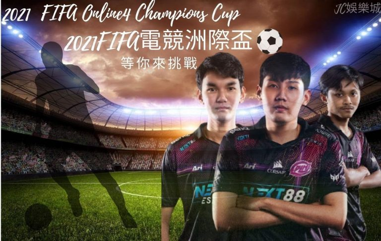 《2021  FIFA Online 4 Champions Cup》 史上最大FIFA Online 4 賽季號角響起!