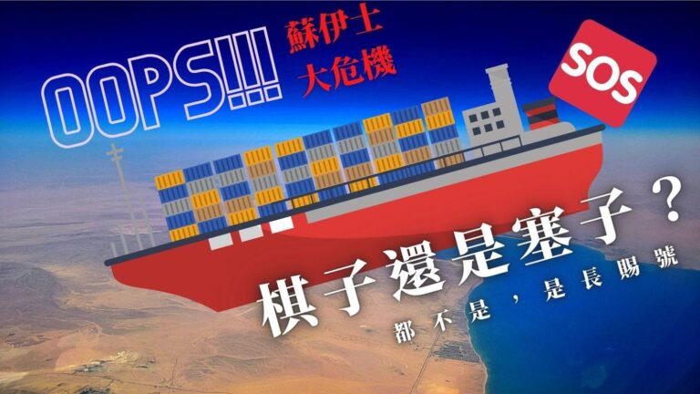 【長榮卡船】蘇伊士運河「大牌長榮」好無辜?