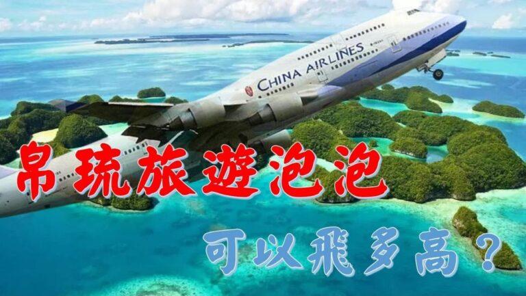 帛琉旅遊泡泡團今首發!前景是夢幻泡泡還是泡沫?
