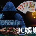 低風險高報酬jc娛樂城