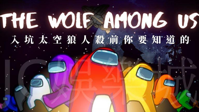 【THE WOLF AMONG US】狼來了快逃!狼人殺新手入坑必讀的狼人殺玩法介紹