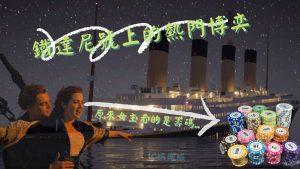 鐵達尼號上的熱門博奕