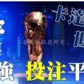 2022世足資格賽