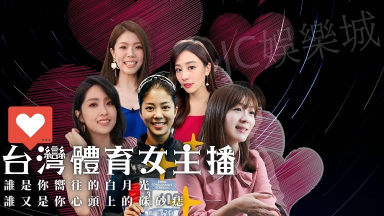 【體育女主播排行】台灣最受歡迎的美女體育主播~看比賽有你們更有趣(比心)