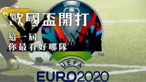 歐洲足球錦標賽