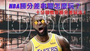 NBA勝分差串關