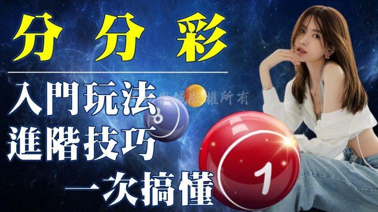 【分分彩技巧】台灣分分彩怎麼玩?一秒搞懂必勝分分彩玩法!