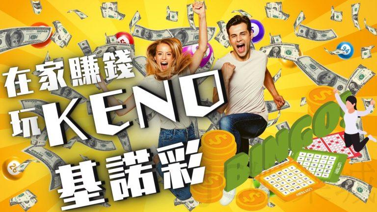 【KENO基諾彩玩法攻略】WFH在家賺錢玩基諾彩就對了,一篇文章迅速掌握基諾彩
