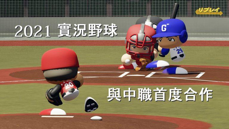 【2021實況野球與中職首度合作】