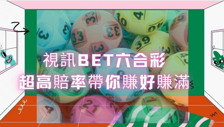 想用玩六合彩賺錢嗎?JC娛樂城【視訊BET六合彩】高賠率玩法帶你賺好賺滿!