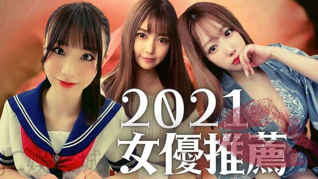 2021 9月女優推薦