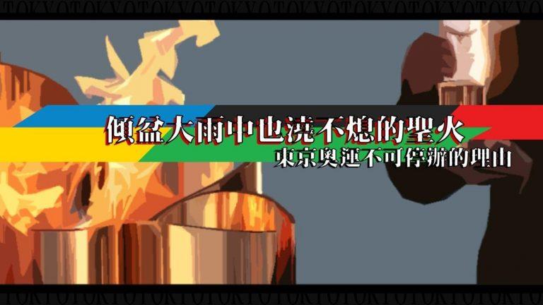 傾盆大雨中也澆不熄的聖火──東京奧運不可停辦的理由?