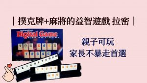 牌類遊戲麻將益智遊戲