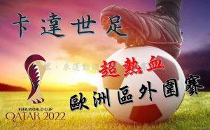 2022卡達世界盃足球歐洲區外圍賽