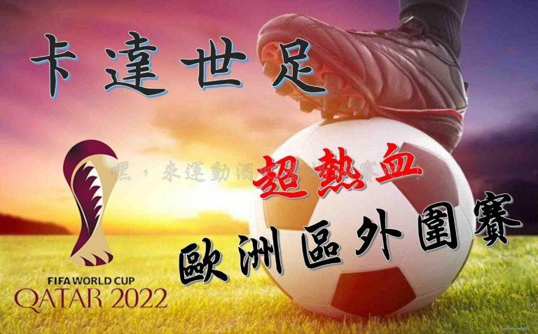 2022卡達世足歐洲區外圍賽開踢!你絕對不能錯過!