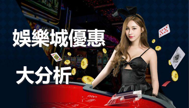 2021最新|三大線上娛樂城平台優惠大評比!