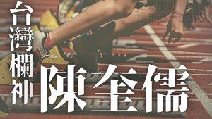 奧運田徑跨欄陳奎儒