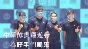中華隊奧運遊行