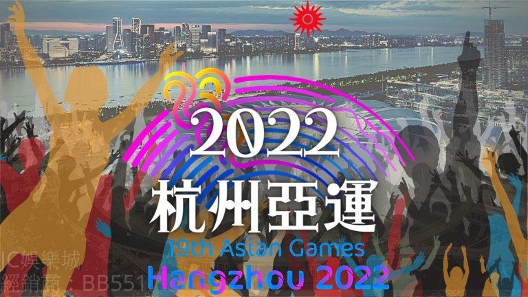 【亞運轉播平台推薦】2022杭州亞運要來了!幫你找出免費收看亞運直播的平台