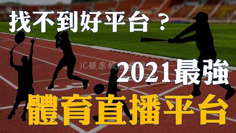 還找不到好用的【體育直播平台】嗎?2021最強體育直播平台就在這裡!