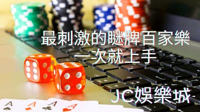 你玩過瞇牌百家樂嗎?超好賺錢的遊戲快來JC娛樂城!