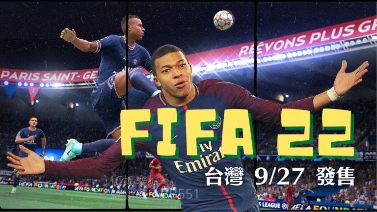 【2022FIFA】FIFA 22即將上市!你知道玩兩小時FIFA燃燒的卡路里相當於……