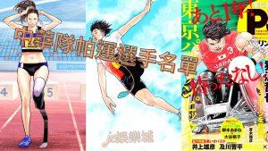 中華隊帕運選手名單