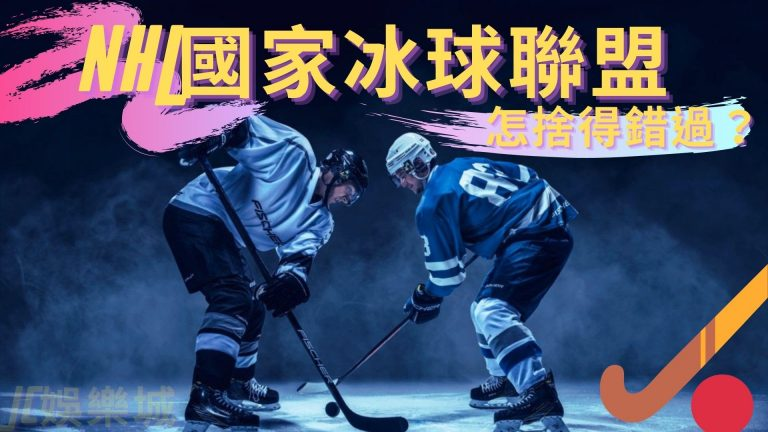 運彩投注最不能錯過的賽事【NHL國家冰球聯盟】!絕對讓您荷包滿滿~