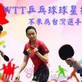 WTT乒乓球球星挑戰賽