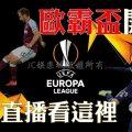 2021歐霸盃免費直播