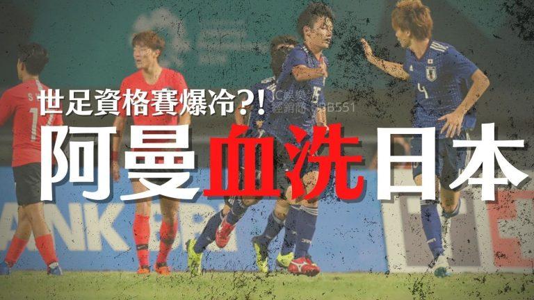 【世界盃2022亞洲外圍賽投注】世足資格賽爆冷?!日本足球史上屈辱性的失敗⋯⋯