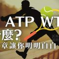 ITF網球系列賽投注
