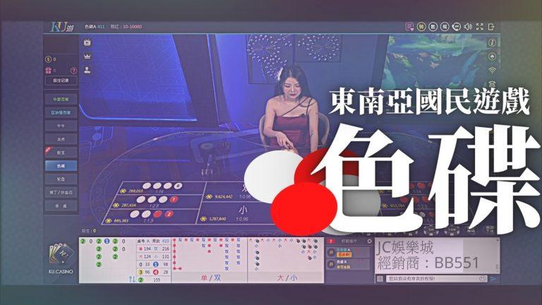 【色碟投注】越南國民遊戲你怎能不知?靠色碟賺大錢的機會來了~