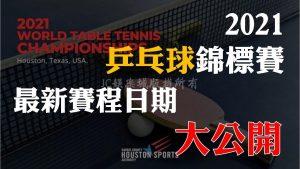 2021世界乒乓球錦標賽