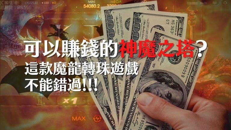 【魔龍傳奇線上玩】可以賺錢的神魔之塔?這款魔龍轉珠遊戲你不能錯過!