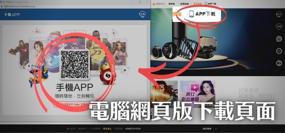 JC娛樂城電腦網頁版下載