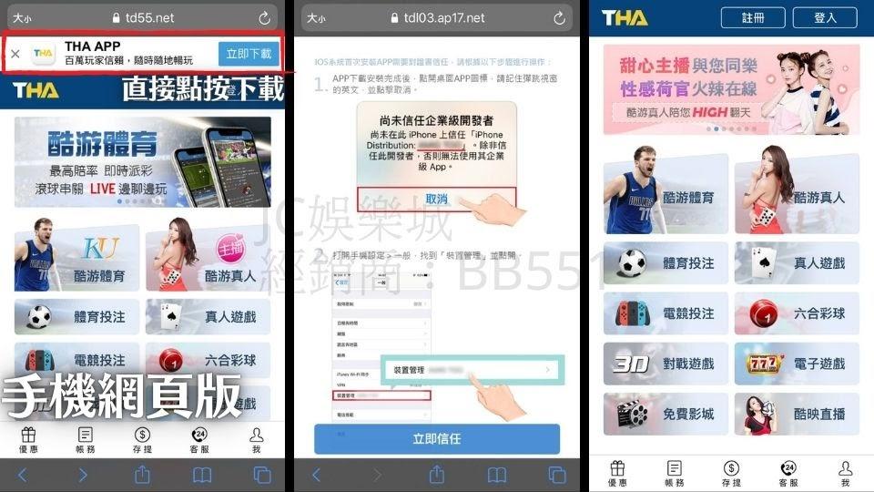 JC娛樂城手機版app下載