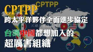 CPTPP是什麼