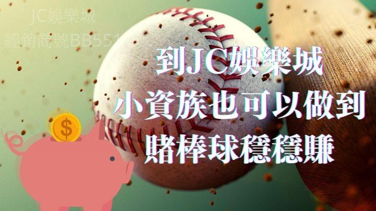 身為棒球運彩迷的你絕對不能錯過的【投資賭博賺錢】攻略!!