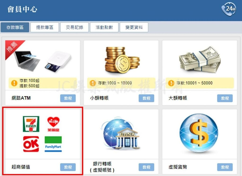 JC娛樂城超商ATM教學會員中心