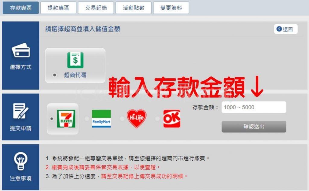 JC娛樂城超商ATM教學步驟二