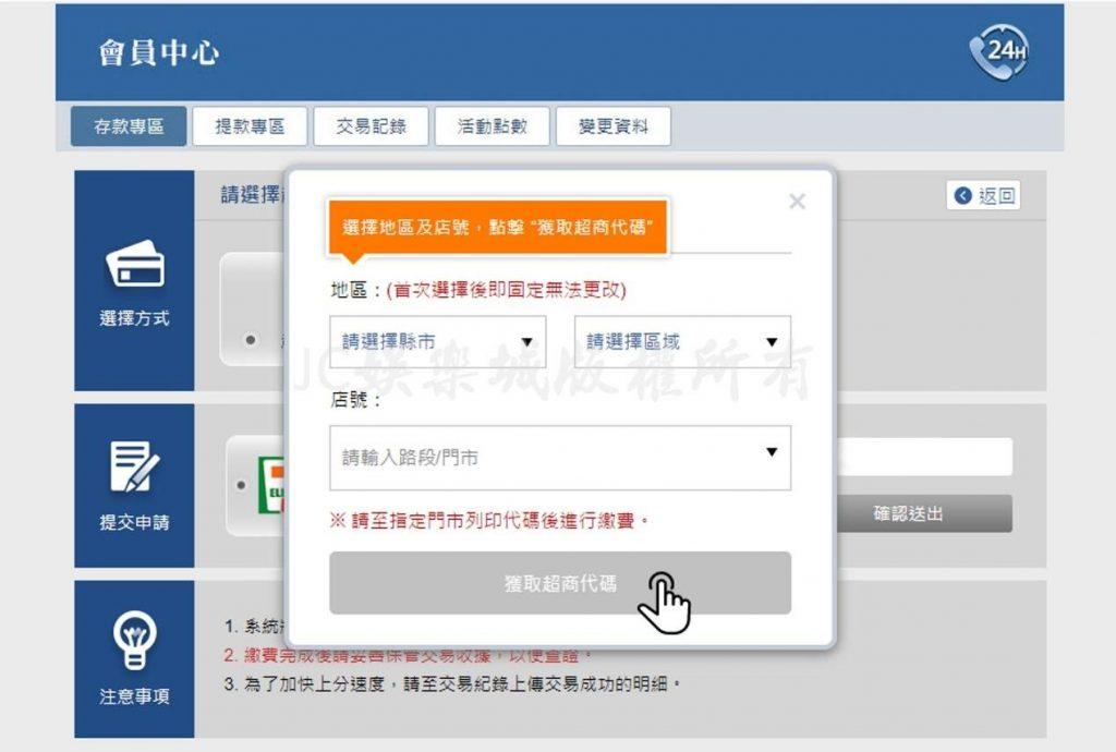 JC娛樂城超商ATM教學超商選擇