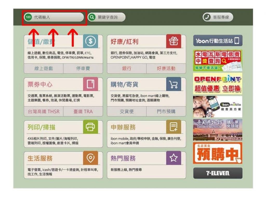 JC娛樂城超商ATM教學超商代碼輸入
