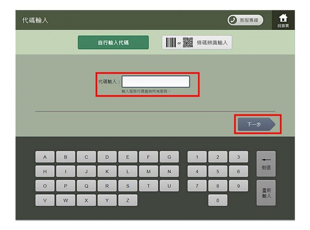 JC娛樂城超商ATM教學代碼輸入