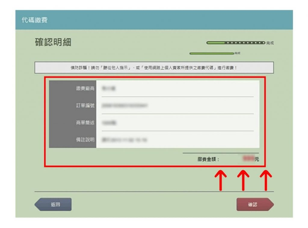 JC娛樂城超商ATM教學步驟五