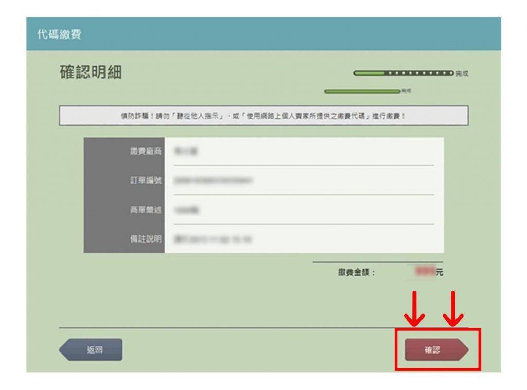 JC娛樂城超商ATM教學步驟六