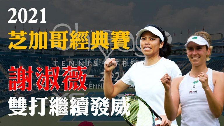 【2021芝加哥經典賽】台灣網球一姊謝淑薇強勢發威!快來看看謝淑薇賽程!