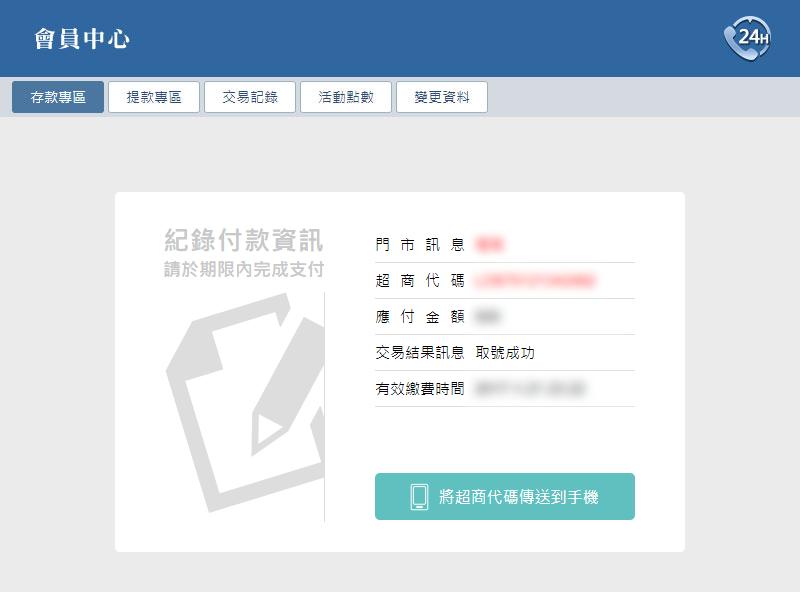 JC娛樂城超商ATM教學超商付款資訊